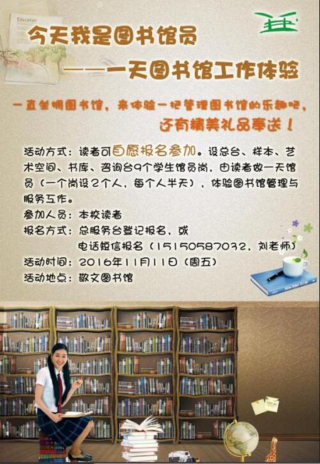 图书馆宣传周
